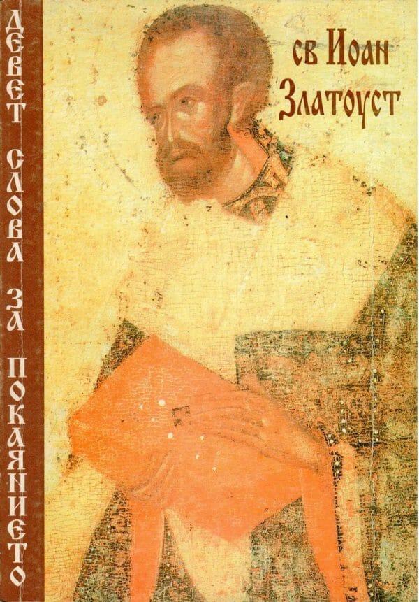 Св. Йоан Златоуст