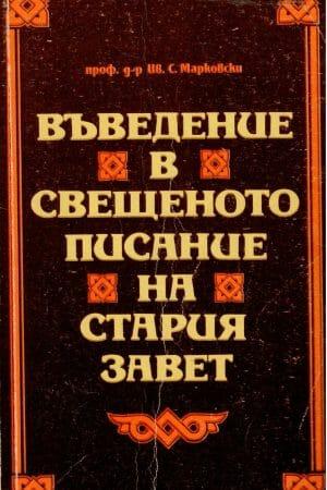 Старият Завет