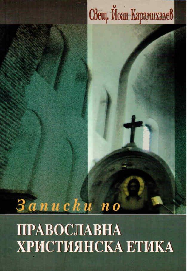 Православна християнска етика